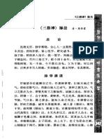 《三指禅》脉法(清周学霆).pdf