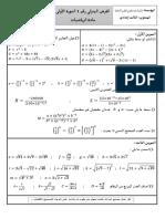 exam math 3eme