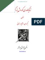 Biography.Of.Kurosh_p30download.com.pdf