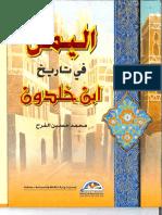 اليمن في تاريخ ابن خلدون