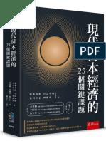 1MAB現代日本經濟的25個關鍵課題_試