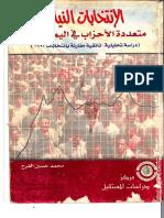 الانتخابات النيابيه متعددة الاحزاب في اليمن