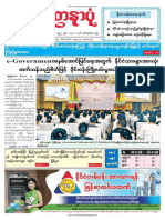 Yadanarpon Daily 28-11-2018