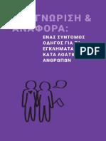 Handbook for Victims - Come Forward
