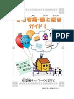 guide_kumamoto.pdf