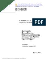 skyrodema.pdf