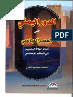 الدور اليمني في العصر العباسي