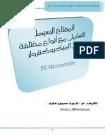elebda3.net-7020.pdf