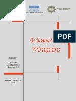 fakelos_kyprou_tomos3.pdf