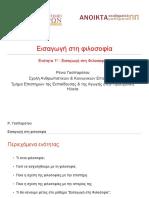 01_Εισαγωγή στη Φιλοσοφία.pdf