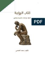 كتاب الرؤية.pdf
