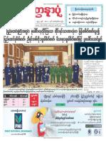 Yadanarpon Daily 29-11-2018