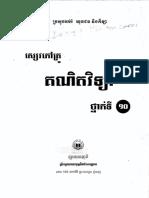 សៀវភៅគ្រូគណិតវិទ្យាទី១០.pdf