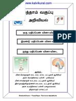 1,2,5 Mark Science Palayavalam School-watermark-ilovepdf-compressed