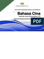 003 DSKP KSSR SEMAKAN 2017 BAHASA CINA TAHUN 3.pdf