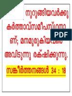 Bible Quote -Malayalam