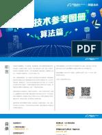 AliTech101_Algorithms.pdf