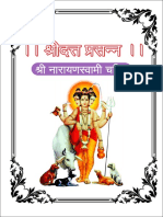 श्री नारायण स्वामी चरित्र.pdf