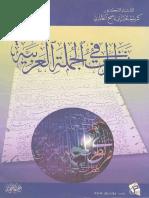 مكتبة نور - نظرات في الجملة العربية كريم حسين ناصح الخالدي