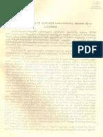 194001 - კაკაბაძე - საფრანგეთის სავაჭრო კაპიტალი საქართველოში
