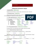 Илья Франк - Грамматика испанского языка