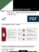 普华永道数字化汽车报告Digital Auto Report 2018 CN