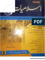 Islamiat in URDU by Hafiz Karim Chughtai For CSS/PMS 2016 Edition