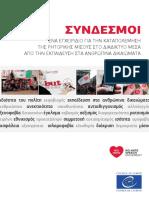 Εγχειρίδιο Καταπολέμησης Μίσους.pdf