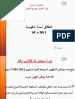 Offre de Formation ATFP-2013-2014