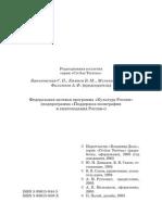 Zombart v. T. 1. Burzhua, Budushchnost Evrejskogo Naroda (ru)