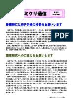 K-ファミクリ通信第22号 2010 年7月発行
