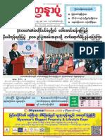 Yadanarpon Daily 30-11-2018