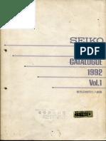 Seiko Catalog