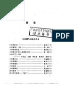 [中华神功精武].莫文丹.扫描版
