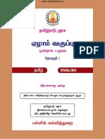 Std07-III-Tamil.pdf