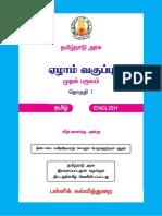 Std07-I-TamEng.pdf