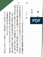 音楽美論 解説.pdf