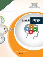 التعلم النشط.pdf