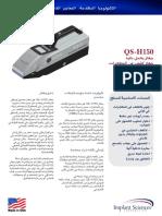 H150 Arabic 1408.pdf