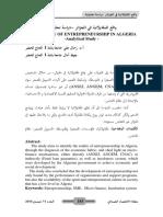 واقع المقاولاتية في الجزائر -دراسة تحليلية- The Reality of Entrepreneurship in Algeria -Analytical Study