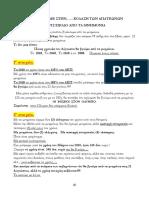 ΠΑΡΑΜΟΝΗ-ΣΤΗΝ-ΚΟΛΑΣΗ-ΤΩΝ-ΑΠΑΤΕΩΝΩΝ.pdf