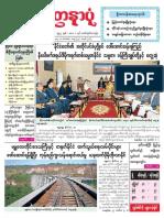 Yadanarbon Daily Newspaper(1.12.2018)