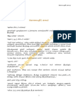 Kolaiyudir kaalam.pdf
