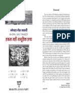 bhopal_gas_kand.pdf
