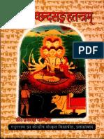 Sangraha-Tantra.pdf