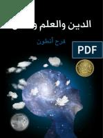 الدين والعلم والمال - فرح انطون