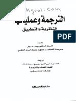 روجر بيل - الترجمة وعملياتها.PDF