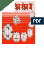 khel-khel-mein-ag.pdf