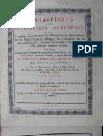 4404 irmologhion macarie 1823
