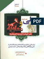 عليّ_ع_و_معاوية_في_الرواية_العربية.pdf